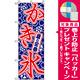 のぼり旗 (684) 夏の定番 かき氷 [プレゼント付]