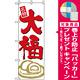 のぼり旗 (694) 名物 大福 赤文字 [プレゼント付]