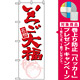 のぼり旗 (696) いちご大福 [プレゼント付]