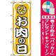 のぼり旗 (702) お肉の日 [プレゼント付]