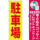 のぼり旗 (GNB-256) 駐車場 赤字/黄地 [プレゼント付]