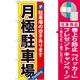 のぼり旗 (GNB-260) 月極駐車場 黄×赤地 [プレゼント付]