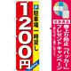 のぼり旗 (GNB-269) 駐車場一時貸し 1200円 [プレゼント付]