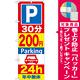 のぼり旗 (GNB-285) P30分200円Parking 24h [プレゼント付]