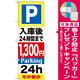 のぼり旗 (GNB-297) P入庫後24時間まで1300円 [プレゼント付]