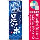 のぼり旗 (GNB-335) 健康増進 足ツボ [プレゼント付]