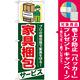 のぼり旗 (GNB-338) 家具梱包 サービス [プレゼント付]