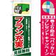 のぼり旗 (GNB-341) プラン充実 見積無料 [プレゼント付]