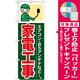 のぼり旗 (GNB-345) 家電工事 [プレゼント付]