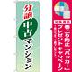 のぼり旗 (GNB-366) 分譲中古マンション [プレゼント付]