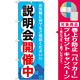 のぼり旗 (GNB-371) 説明会開催中 [プレゼント付]