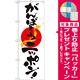 のぼり旗 (7095) がんばろうニッポン [プレゼント付]