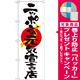 のぼり旗 (7096) ニッポンの元気宣言店 [プレゼント付]