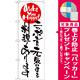 のぼり旗 (7103) ニッポンを元気にする料理ありま [プレゼント付]