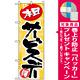 のぼり旗 (712) 本日サービスデー [プレゼント付]