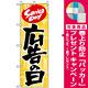 のぼり旗 (714) 広告の日 [プレゼント付]