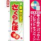 のぼり旗 (7401) さくらんぼ 果物の宝石 [プレゼント付]
