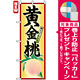 のぼり旗 (7407) 黄金桃 [プレゼント付]