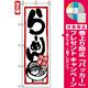のぼり旗 (7420) らーめん (特選醤油) [プレゼント付]