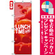 のぼり旗 (7427) LUNCH TIME [プレゼント付]