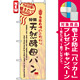のぼり旗 (7447) 当店自慢 焼きたて 特製 天然酵母パン [プレゼント付]