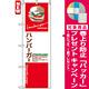 のぼり旗 (7483) ハンバーガー 白赤 [プレゼント付]
