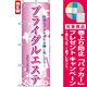 のぼり旗 (7493) ブライダルエステ [プレゼント付]