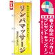 のぼり旗 (7495) リンパマッサージ [プレゼント付]