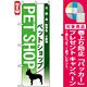 のぼり旗 (7517) ペットショップ 犬のシルエット グリーン [プレゼント付]