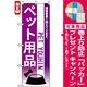 のぼり旗 (7519) ペット用品 シルエットイラスト [プレゼント付]