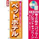 のぼり旗 (7527) ペットホテル オレンジ [プレゼント付]