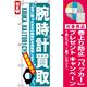 のぼり旗 (7532) 腕時計買取 [プレゼント付]