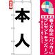 のぼり旗 (7538) 本人 [プレゼント付]
