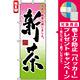 のぼり旗 (7571) 新茶 [プレゼント付]