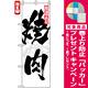 のぼり旗 (7601) 厳選素材 焼肉 [プレゼント付]