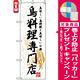 のぼり旗 (7605) 鳥料理専門店 [プレゼント付]