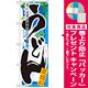 四季のぼり旗 (7840) うどん 夏 [プレゼント付]