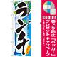 四季のぼり旗 (7856) ランチ 夏 [プレゼント付]