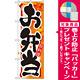 四季のぼり旗 (7861) お弁当 秋 [プレゼント付]
