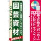 のぼり旗 (7902) 園芸資材 [プレゼント付]