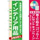 のぼり旗 (7909) インテリア用品 [プレゼント付]