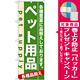のぼり旗 (7918) ペット用品 各種品揃え [プレゼント付]