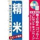 のぼり旗 (7934) 精米 [プレゼント付]