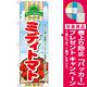 のぼり旗 (7947) ミディトマト [プレゼント付]