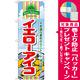 のぼり旗 (7949) イエローアイコ [プレゼント付]