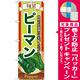 のぼり旗 (7955) 旬菜ピーマン [プレゼント付]