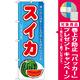のぼり旗 (7962) スイカ [プレゼント付]
