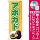 のぼり旗 (7963) アボカド [プレゼント付]