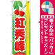 のぼり旗 (7972) 旬紅秀峰 [プレゼント付]