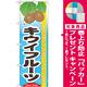 のぼり旗 (7975) 旬キウイフルーツ [プレゼント付]